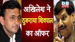 Akhilesh yadav ने ठुकराया Shivpal Yadav का ऑफर | Akhilesh turned down Shivpal Yadav's alliance offer