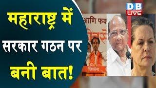 महाराष्ट्र में सरकार गठन पर बनी बात! | कल शिवसेना की बैठक में लिया जाएगा अहम फैसला | #DBLIVE