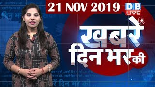 Din bhar ki badi khabar | News of the day, Hindi News India, Top News, maharashtra news| #DBLIVE