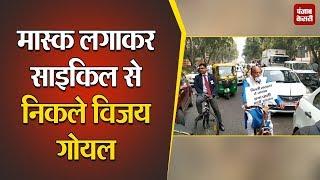 Air Pollution in Delhi : मास्क लगाकर साइकिल से Parliament पहुंचे Vijay Goel