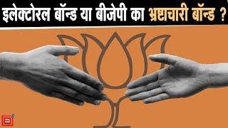 इलेक्टोरल बॉन्ड या बीजेपी का भ्रष्टाचारी बॉन्ड ? Did Modi Govt Mislead Parliament?