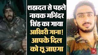 Naik Maninder Singh का आखिरी Video, शहादत से पहले गाया दिलLast Songh छूने वाला गाना