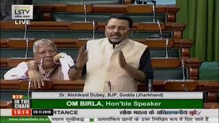 Dr. Nishikant  Dubey raising 'Matters of Urgent Public Importance' in Lok Sabha: 20.11.2019