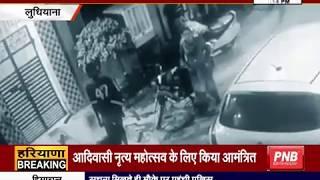 #LUDHIANA में दिखी दो युवकों की गुंडागर्दी,पूरी वारदात #CCTV में हुई कैद
