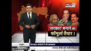 RAJNEETI || #Maharashtra में सरकार बनाने का फार्मूला तैयार !  || #JANTATV