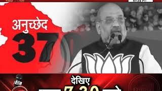 RAJNEETI || #JHARKHAND में चुनावी नैय्या पार लगा पांएगे #AMIT_SHAH || #JANTATV