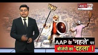 RAJNEETI || #BJP ने #AAP के चुनावी मद्दों की निकाली ये काट || #JANTATV