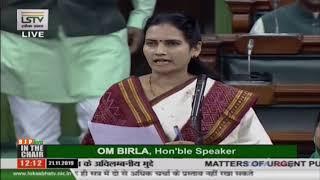 Dr. Bharti Pravin Pawar raising 'Matters of Urgent Public Importance' in Lok Sabha: 21.11.2019