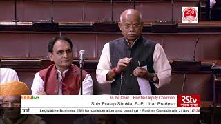 Shri Shiv Pratap Shukla on The Surrogacy (Regulation)Bill, 2019 in Rajya Sabha: 19.11.2019