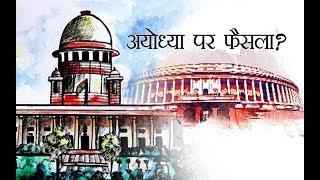 Ayodhya Verdict Live : देश का सबसे बड़ा विवाद होगा आज खत्म , 10.30 बजे अयोध्या पर फैसला