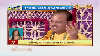 Bhakti Top 20 || 22 November 2019 || Dharm And Adhyatma News || Sanskar
