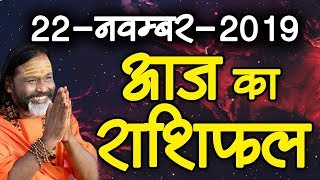 Gurumantra 22  November 2019 - Today Horoscope - Success Key - Paramhans Daati Maharaj