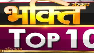 Bhakti Top 10 || 21 November 2019 || Dharm And Adhyatma News ||