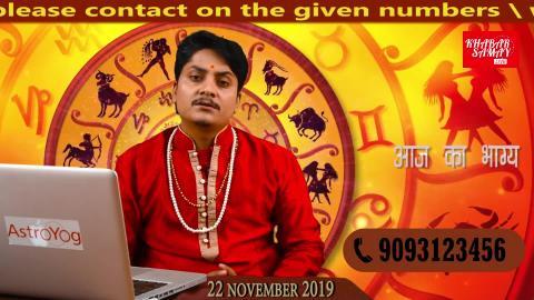 कुंडली के रहस्य | 22 November 2019 | Aaj Ka Rashifal | Pt. Sujit Mishra ji...