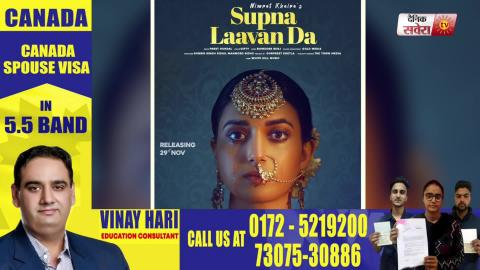 Nimrat Khaira : Supna Laavan Da | Preet Hundal | New Punjabi Song | Emotional Song | Dainik Savera