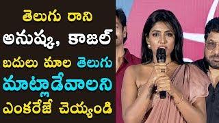 Eesha Rebba Superb Speech At Ragala 24 Gantallo Movie Pre Release Event