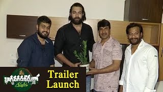 Mega Prince Varun Tej launches Bhagyanagara Veedhullo Gammathu Movie Trailer