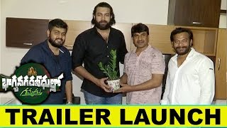 Bhagyanagara Veedhullo Gammathu Movie Trailer Launch By Actor Varun Tej - Bhavani HD Movies