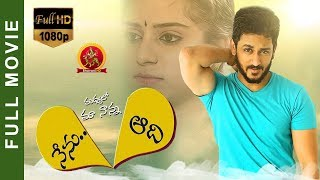 Nenu Aadhi Madyalo Maa Nanna Full Movie | 2019 Telugu Full Movies | Manoj Nandam