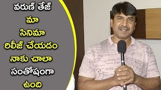 Srinivas Reddy Speech @ Bhagyanagara Veedhullo Gammathu Movie Trailer Launch