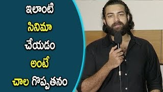 Varun Tej Speech @ Bhagyanagara Veedhullo Gammathu Movie Trailer Launch