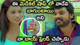 ఈ మెడికల్ షాప్ లో వాడేవి బాగుంటాయి అని నా | Watch Veediki Yekkado Macha Undhi Full Movie On Youtube