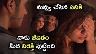 నువ్వు చేసిన పనికి నాకు జీవితం మీద విరక్తి పుట్టింది | Lady Tiger Movie Scenes | Nayanthara