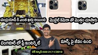 TechNews in telugu 500 :MIUI 11,redmi fold phone,realme,chandrayaan 2 budget,mars life,free internet