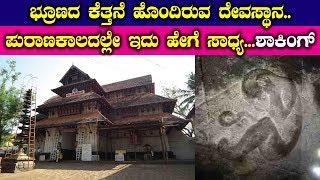 ಭ್ರೂಣದ ಕೆತ್ತನೆ ಹೊಂದಿರುವ ದೇವಸ್ಥಾನ.. ಪುರಾಣಕಾಲದಲ್ಲೇ ಇದು ಹೇಗೆ ಸಾಧ್ಯ...ಶಾಕಿಂಗ್ || Vadakunatha temple