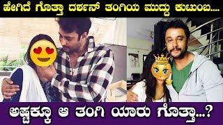 ದರ್ಶನ್ ಮುದ್ದು ತಂಗಿ ಯಾರು ಗೊತ್ತಾ ? || Challenging Star Darshan Sister Spoorthi Vishwas