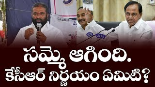 CM KCR నిర్ణయం ఏమిటి? | RTC Strike 2019 Cancel | CM KCR Decision | Top Telugu TV