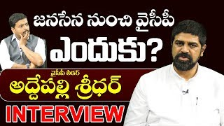 YSRCP Leader Addepalli Sridhar Exclusive Interview | Full Interview | Top Telugu TV Interviews