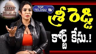 Sri Reddy Reveal Secrete about Her Court Case | Sri Reddy Latest News | BS Talk Show | Top Telugu TV