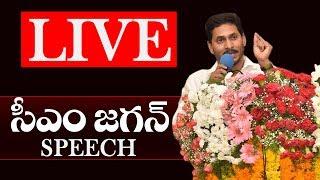 CM YS Jagan LIVE | YSR మత్స్యకార భరోసా పథకం ప్రారంభం | AP NEWS LIVE | Top Telugu TV