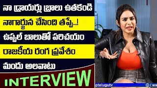 Sri Reddy Shocking Comments | BS Talk Show | Nagarjuna | Top Telugu TV Interviews