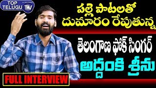 Telangana Folk SInger Addanki Srinivas Full Interview | Folk Songs | Palle Patalu | Top Telugu TV