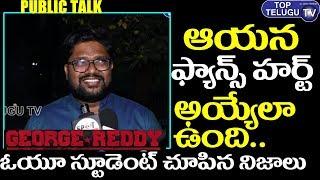 GeorgeReddy Movie OU Students Genuine Review | GeorgeReddy Public Reaction | Hero Sandeep Madhav