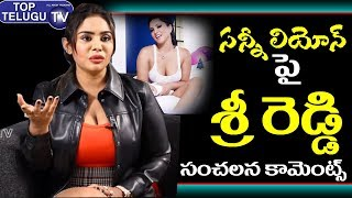 Sri Reddy Shocking Comments On Sunny Leone | Sri Reddy Latest Issue | Bollywood | Top Telugu TV