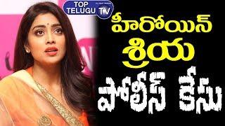 Actress Shriya Saran Reality Show Case | Tollywood Films News | Telugu New Movies | Top Telugu TV