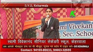 S.V.S स्कूल की इस छात्रा की स्पीच आपको सोचने पर कर देगी मजबूर l भाषण प्रतियोगिता में रही प्रथम l