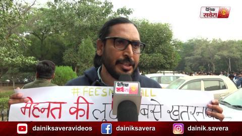 Exclusive: JNU में Hostel की fees बढ़ने को लेकर Punjab के Students ने किया Protest