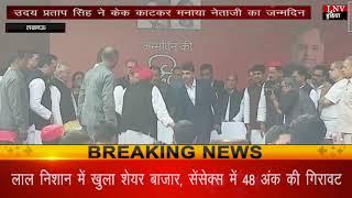 उदय प्रताप सिंह ने केक काटकर मनाया नेताजी का जन्मदिन