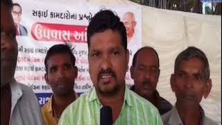 Surendranagar: Cleaning staff performed various movements| ABTAK MEDIA