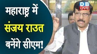 Maharashtra में Sanjay Raut's  बनेंगे CM ! Maharashtra की सियासत में नया मोड |#DBLIVE