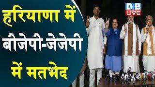 Haryana में BJP-JJP में मतभेद | धान खरीद मामले पर नेता आमने-सामने |#DBLIVE