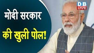 PM Modi सरकार की खुली पोल !  आज भी 14 लाख घरों में बिजली नहीं  #DBLIVE