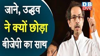 जाने, Uddhav ने क्यों छोड़ा BJP का साथ | Shivsena विधायकों की बैठक में बोले Uddhav Thackeray |