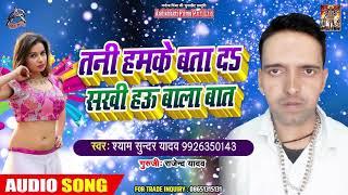 तनी हमके बता दs सखी बाला बात - Shyam Sundar Yadav - New Bhojpuri Hit Song 2019