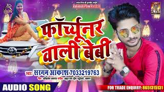 Sargam Akash का New Bhojpuri सांग - Fortuner Wali Baby - Bhojpuri Superhit Song 2019 New