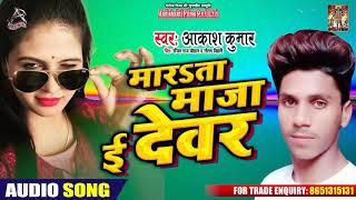 मारsता माजा ई देवर - Akash Kumar - Maza Marata E Devar - Bhojpur Song 2019